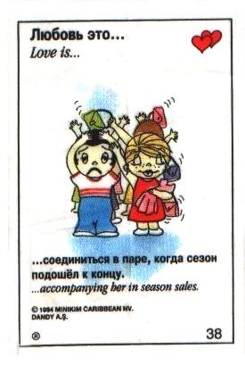 Love is... сопровождать ее на сезонных распродажах